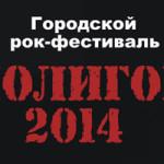 В Стерлитамаке пройдет рок-фестиваль «Полигон-2014»