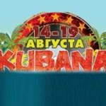 Некоторые зарубежные коллективы отказались от выступления на фестивале «Kubana»