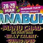 Manu Chao, Guano Apes и Billy Talent станут хедлайнерами московского фестиваля Anabuk